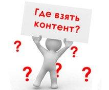 Иллюстрация:Контент для сайта: все должно работать или как заказать правильный контент