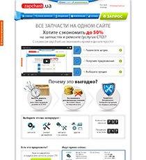 Zapchasti.ua
